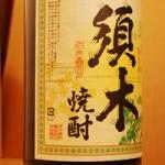 須木焼酎/すき酒造【酒評】超絶品!ほどよい甘みとコクがある芋焼酎