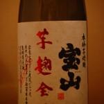 宝山 芋麹全量/西酒造 -酒評-