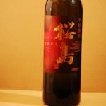 別撰熟成 桜島/本坊酒造 -感想- 最高級最高品質の桜島