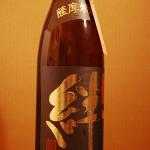 絆 薩摩酒造【感想】黒瀬杜氏のおいしい一本