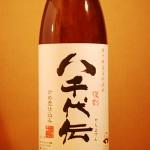 八千代伝(白麹)八木酒造【感想】芋焼酎の王道をいく味