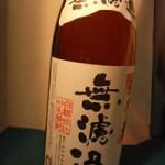 薩摩乃薫 無濾過37度/田村合名 -酒評-