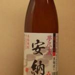 夢尽蔵 安納1.8l-かめ壺仕込み-/種子島酒造 -酒評-