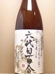 六代目百合/塩田酒造【酒評】まろやかながらもしっかりとした芋の味わいがする芋焼酎