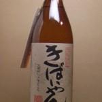 きばいやんせ/薩摩酒造 -酒評-