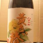 黄色い椿/八木酒造 -酒評-