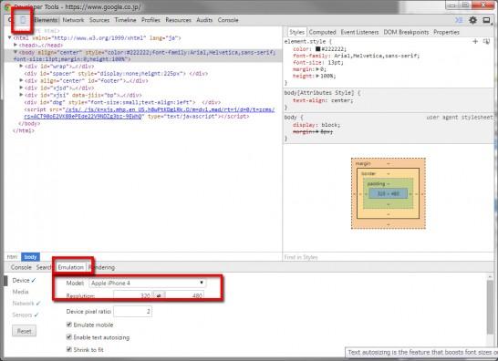 developer-tools-emulation02