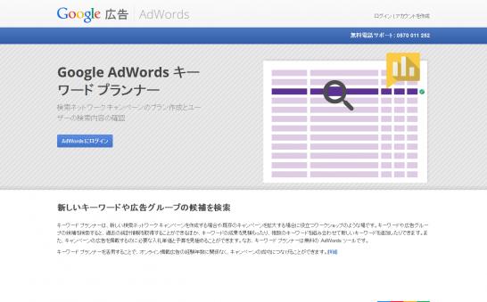adwords_google_co_jp_KeywordPlanner