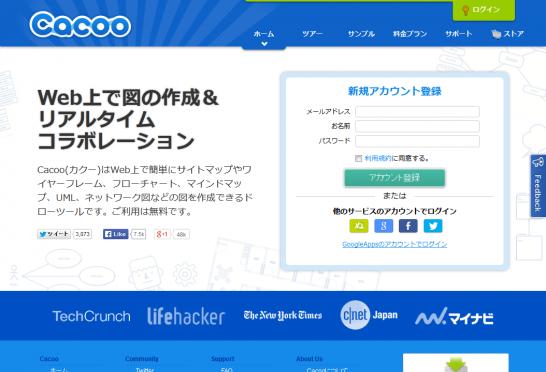 cacoo_com_