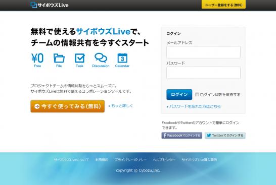 cybozulive_com_login
