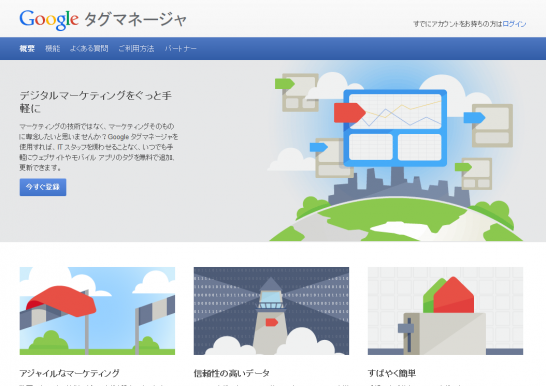 www_google_co_jp_tagmanager