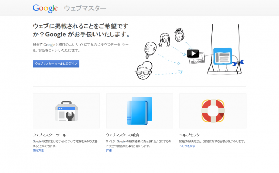 www_google_com_intl_ja_webmasters