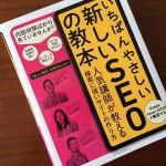 「いちばんやさしい新しいSEOの教本」を読めばSEOの基礎が実践できるバイブル的な一冊