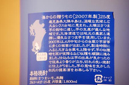 海からの贈り物2007