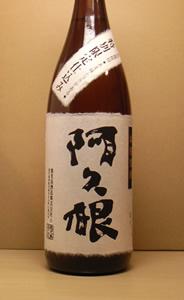 阿久根芋焼酎
